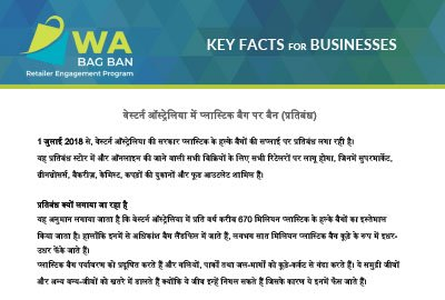 Hindi_WA-BAG-BAN