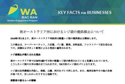Japanese_WA-BAG-BAN
