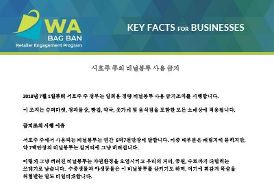 Korean_WA-BAG-BAN